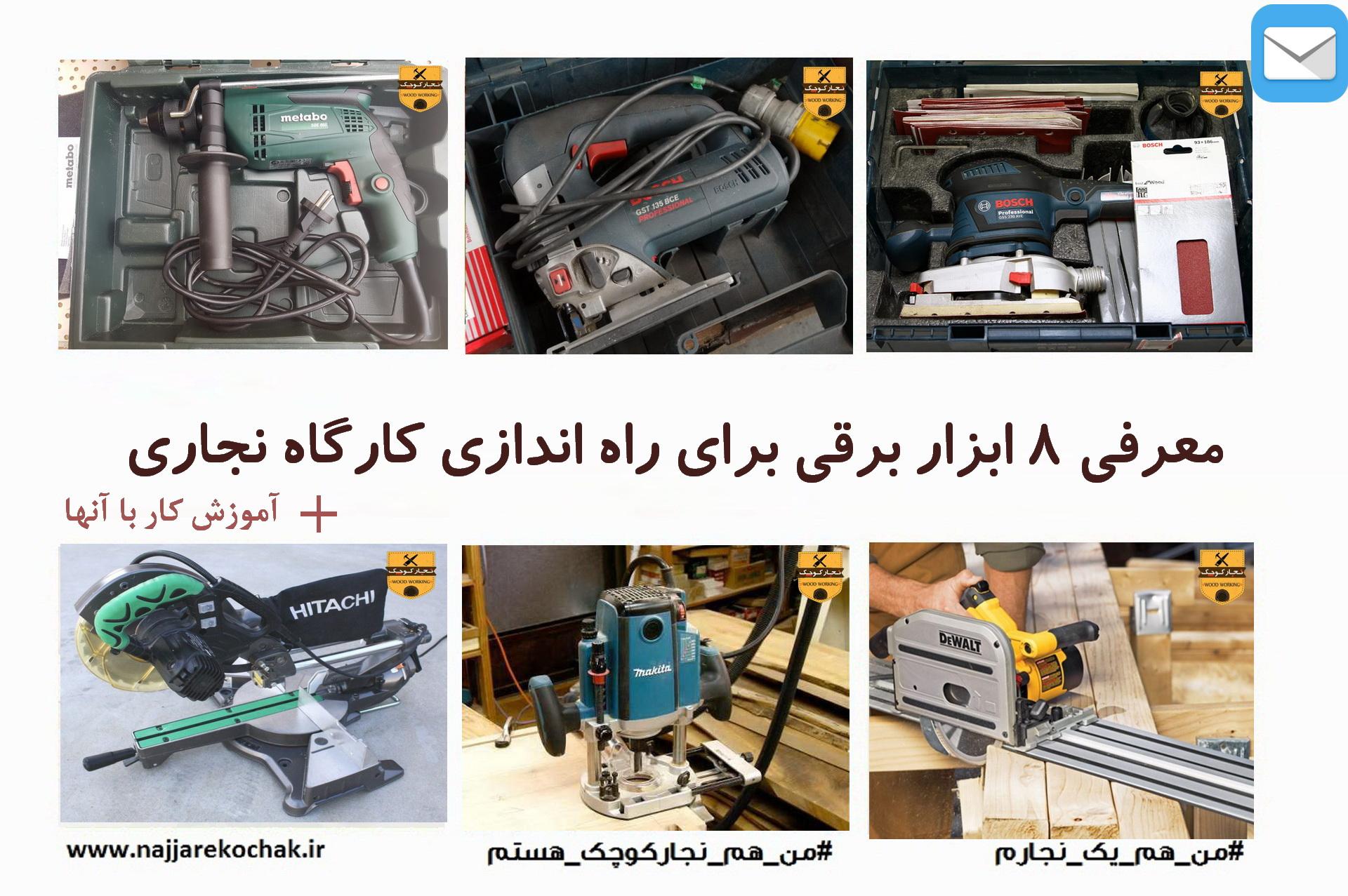 معرفی 8 ابزار برقی برای راه اندازی کارگاه نجاری