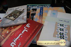معرفی کتابهای صنایع چوب و مبلمان[سری دوم]