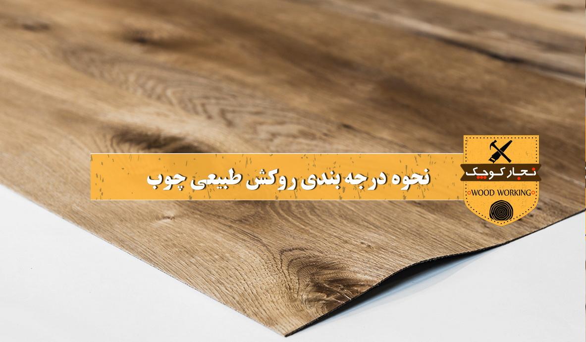 روکش چوبی