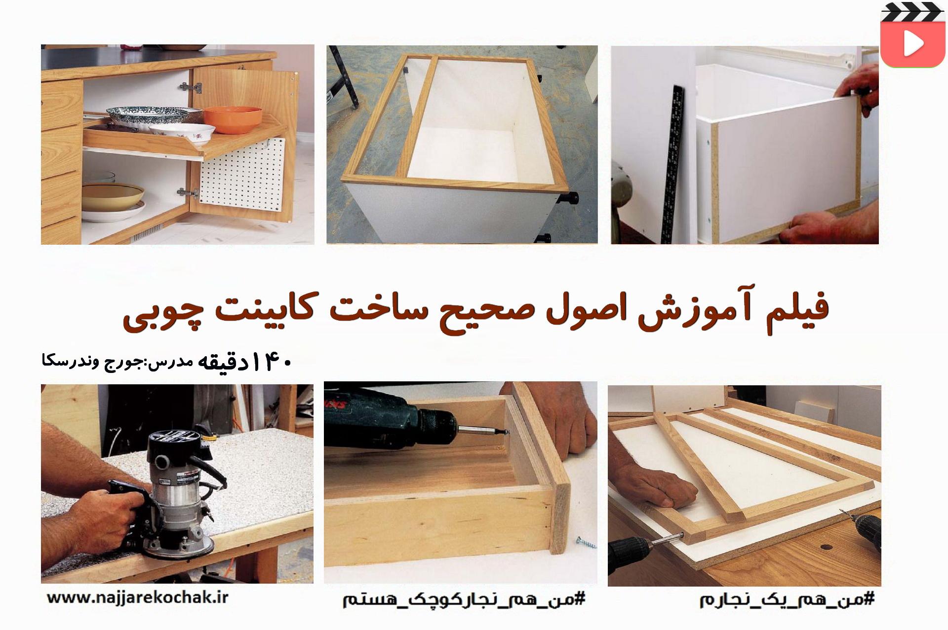 آموزش ساخت کابینت چوبی