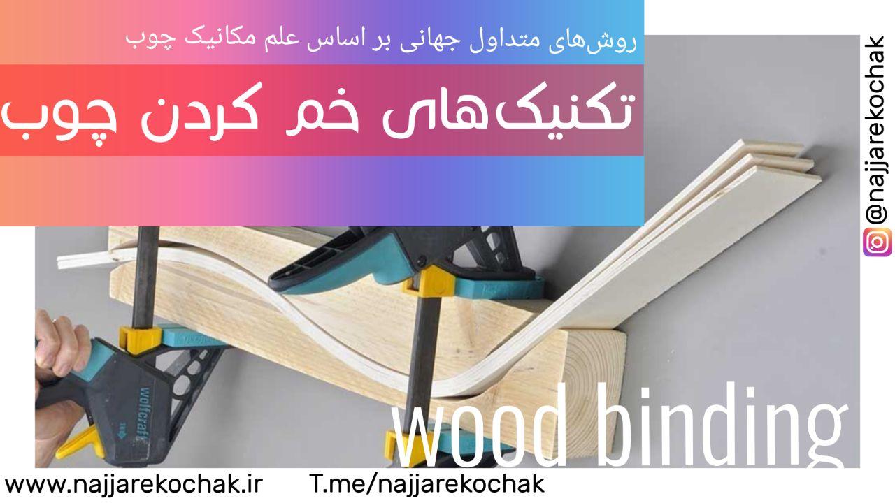 روش های خم کردن چوب