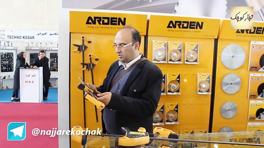 نمایشگاه ابزار و ماشین آلات صنایع چوب