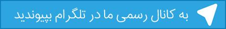 تلگرام نجار کوچک